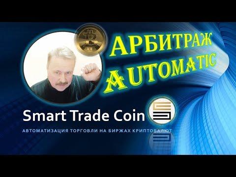 TOP Обзор и настройка Smart Trade Coin Software АВТОМАТИЧЕСКИЙ АРБИТРАЖ криптотрейдинг