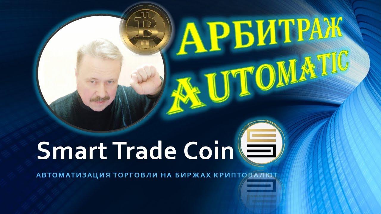 Настроить Автоматический Заработок   TOP Обзор и Настройка Smart Trade Coin Software