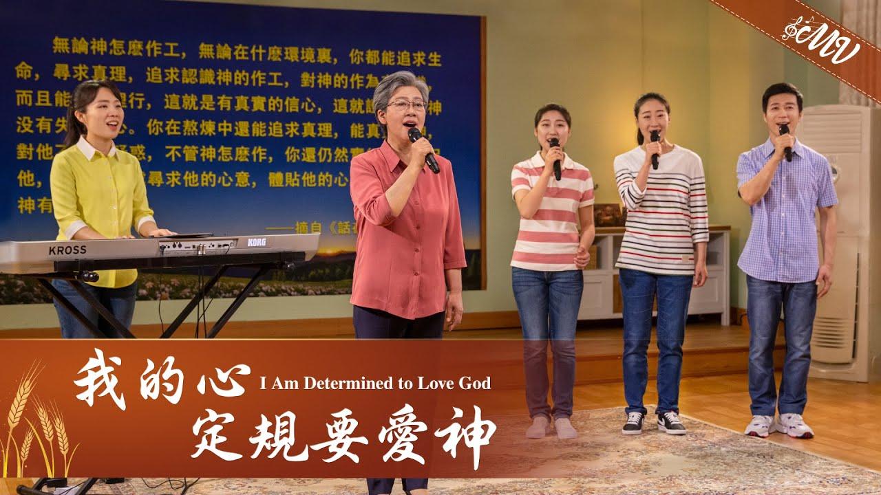 基督教会歌曲《我的心定规要爱神》【诗歌MV】