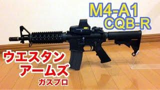 WA M4A1 フルメタルカスタム CQB-R ガスブローバック レビュー  ウエスタンアームズ thumbnail