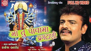 Maa Tu Pavama Pragtani   Rakesh Barot   New Gujarati Garba 2018  Full HD