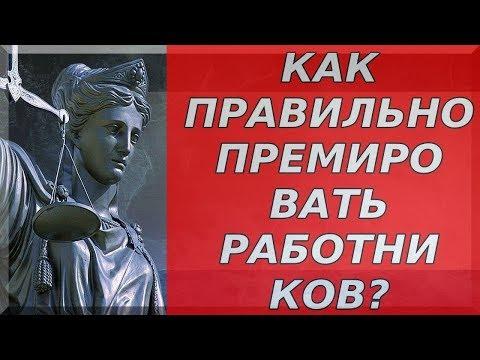 приказ о премии работникам - бесплатная консультация юриста онлайн