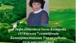 """Буктрейлер Зифа Кадырова """"Язмыш"""""""