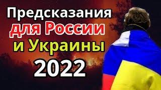 Предсказания 2022. Что ждет Россию и Украину в год Тигра