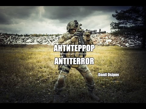 Антитеррор | Antiterror