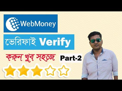 2020 || Webmoney Verify In Passport Bangla Tutorial (part-2)
