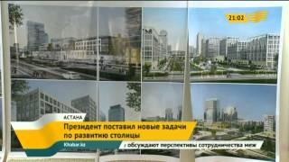 Президент Казахстана поставил новые задачи по развитию столицы