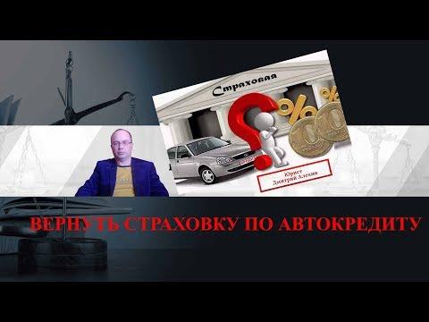 Вернуть страховку по автокредиту. Возврат страховки по кредиту. Автокредит вернуть страховку жизни.