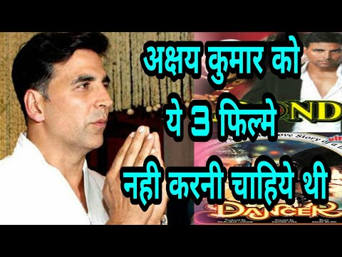Akshay kumar की 3 Super Flop फिल्म ज़ो box office पर धड़ाम से गीरी
