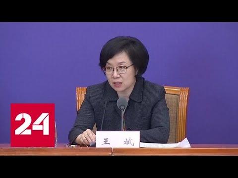 В Китае 4 человека скончались от коронавируса, но угрозы возвращения эпидемии нет - Россия 24