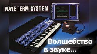 PPG Waveterm. Обзор звуков.