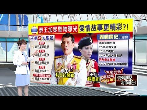 """十點上新聞》睽違69年!泰王5/4加冕""""5聖物""""受矚 情史更精彩"""