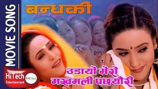 Udayo Mero Makhmali Nepali Movie Bandhaki Song Dilip Rayamajhi Niruta Singh