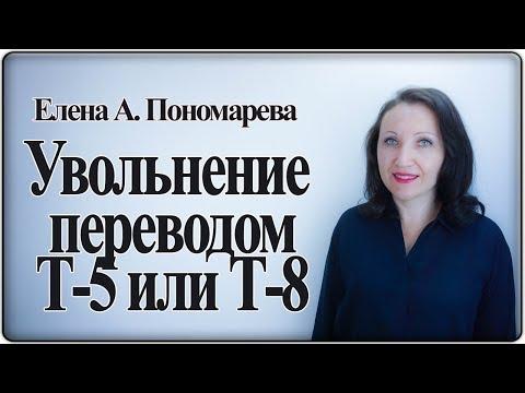 Увольнение в порядке перевода: Т-5 или Т-8 - Елена А. Пономарева