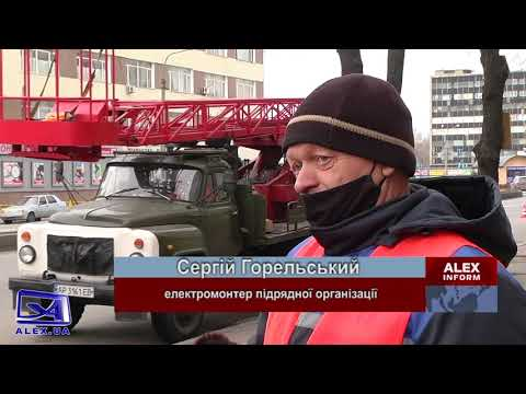 Телеканал ALEX UA - Новости: В Олександрівському районі Запоріжжя встановили нові ліхтарі