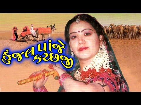 Kunjal Panje Kutchji - Awesome and Superhit Kutchi Folk songs / Lokgeet