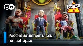Как Медведев не понял, почему Россия на выборах зашевелилась – 'Заповедник', выпуск 43, сюжет 2