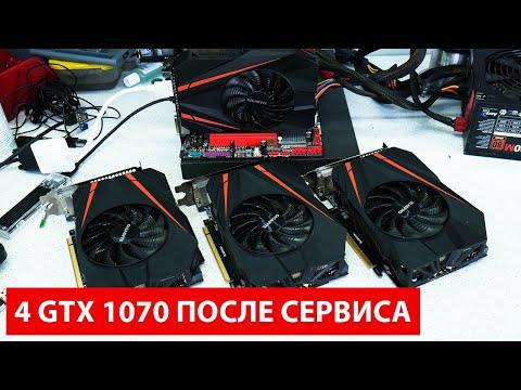 РЕМОНТ 4 Gigabyte GTX1070 MINI ПОСЛЕ СЕРВИСА