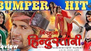 "Nirahua Hindustani | Super Hit Full Bhojpuri Movie 2014 | Dinesh Lal Yadav ""Nirahua"", Aamrapali"