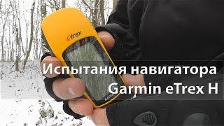 ВИПРОБУВАННЯ навігатора Garmin eTrex H