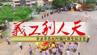 【水陸法會義工利人天543】  WXTV唯心電視台