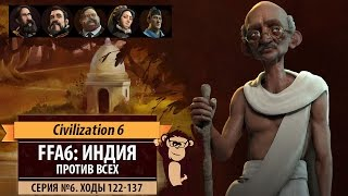 Индия против всех в FFA6! Серия №6 (ходы 122-137). Sid Meier's Civilization 6