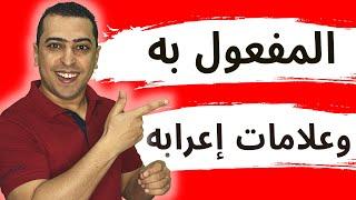 المفعول به وعلامات إعرابه فى خمس دقائق فقط !! - ذاكرلي عربي