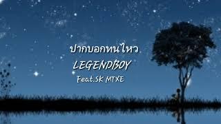LEGENDBOY - ปากบอกทนไหว - Feat.SK MTXE
