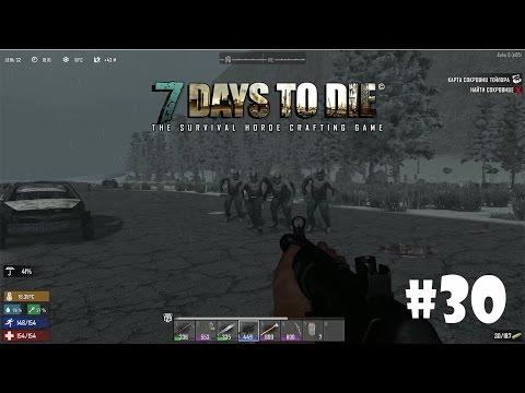 7 Days to Die (Alpha 15) #30 - Когда закончились бинты!