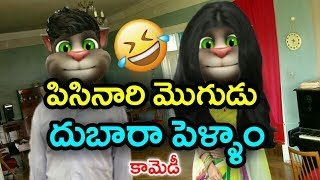 Talking tom Telugu : Husband and Wife funny comedy ( Telugu Comedy King )