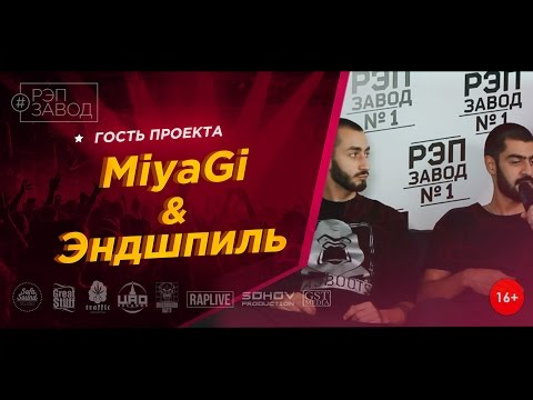 Рэп Завод [LIVE] MiyaGi & Эндшпиль в гостях на Рэп Заводе