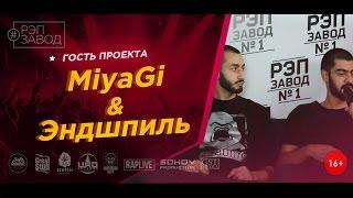 Рэп Завод [LIVE] MiyaGi & Эндшпиль в гостях на