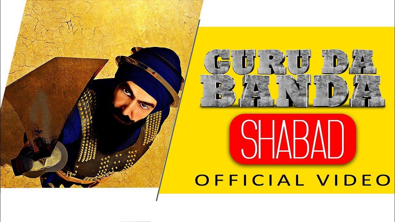 Guru Da Banda - Shabad