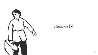 Лекция IV. Последние годы жизни А.Н. Толстого