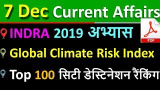 7 December 2019 next exam current affairs hindi 2019 |Daily Current Affairs, yt study, gk track