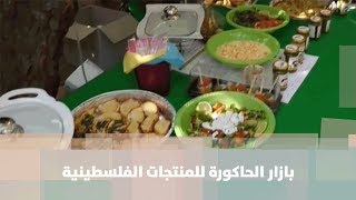 بازار الحاكورة للمنتجات الفلسطينية