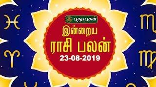 இன்றைய ராசி பலன் | Indraya Rasi Palan | தினப்பலன் | 23/08/2019 | Puthuyugam TV