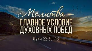Молитва — главное условие духовных побед (Алексей Коломийцев)