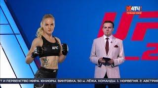 Валентина Шевченко, Хабиб, Олейник - обзор UFC 228, 229 MMA на Матч ТВ