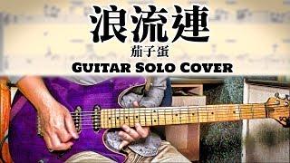 【醬學吉他】#45: 浪流連 - 茄子蛋最具挑戰性的Solo...?!