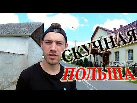 Vlog: Скучная Польша | Село | А сколько заработать можно?