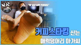 [3D VR] 커피스타킹 신는 매력덩어리 아가씨
