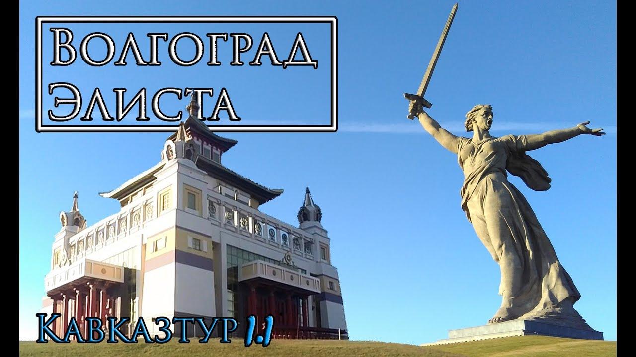 Кавказтур 1.1  Волгоград - Элиста ( Республика Калмыкия)