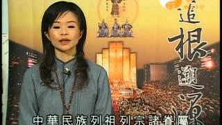 【禮運大同篇67.68】  WXTV唯心電視台