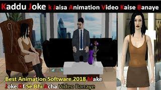 Kaddu Joke K Jaisa Video Kaise Banaye, Best Animation Software 2018, MOVIESTORM TUTORIAL IN HINDI