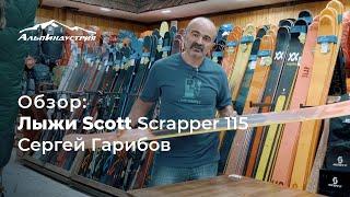 Обзор горных лыж Scott Scrapper 115   Сергей Гарибов