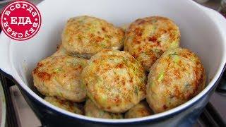 Куриные котлетки с кабачком Самые сочные и вкусные
