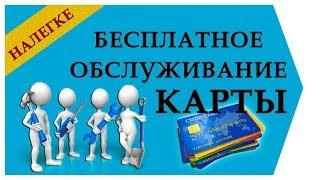 Бесплатное обслуживание карты