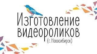 Изготовление видеороликов Новосибирск -  iSolovey(ИЗГОТОВЛЕНИЕ ВИДЕОРОЛИКОВ НОВОСИБИРСК - Студия видеорекламы