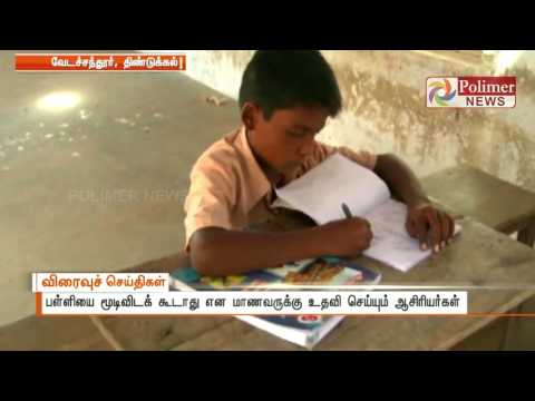 Dindigul : Former Students supports their school consisting of single student | Polimer News